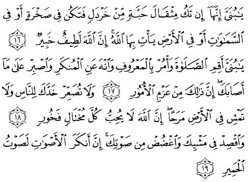 tulisan arab alquran surat luqman ayat 16-19