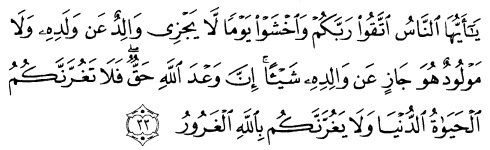 tulisan arab alquran surat luqman ayat 33