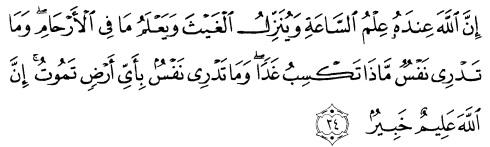 tulisan arab alquran surat luqman ayat 34