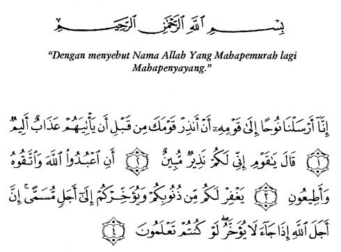 tulisan arab alquran surat nuh ayat 1-4