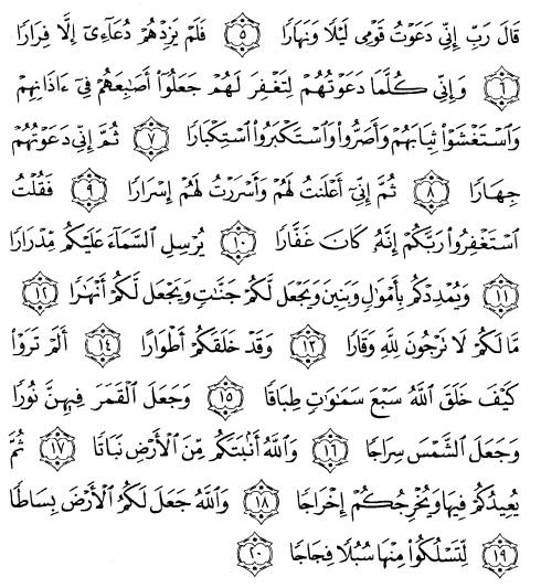 tulisan arab alquran surat nuh ayat 5-20