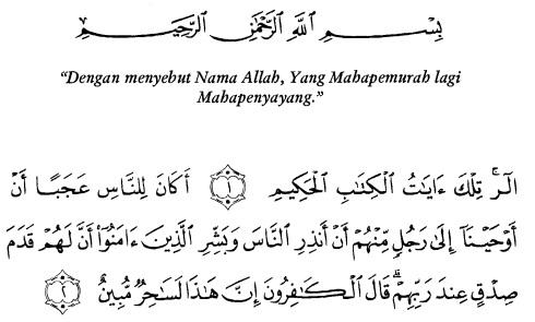 tulisan arab alquran surat yunus ayat 1-2
