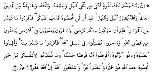 tulisan arab surah al muzzammil ayat 20