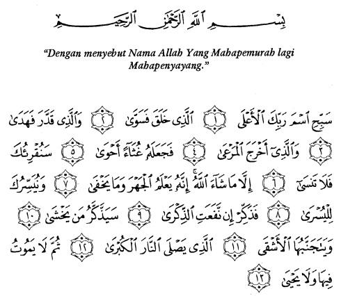 tulisan arab surat al-a'laa ayat 1-13