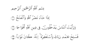 tulisan arab surat an nashr