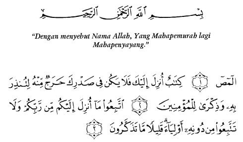tulisan arab alquran surat al a'raaf ayat 1-3