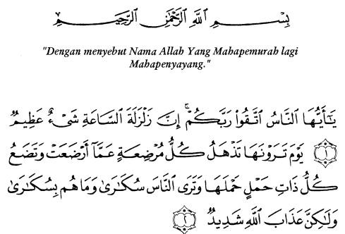 tulisan arab alquran surat al hajj ayat 1-2