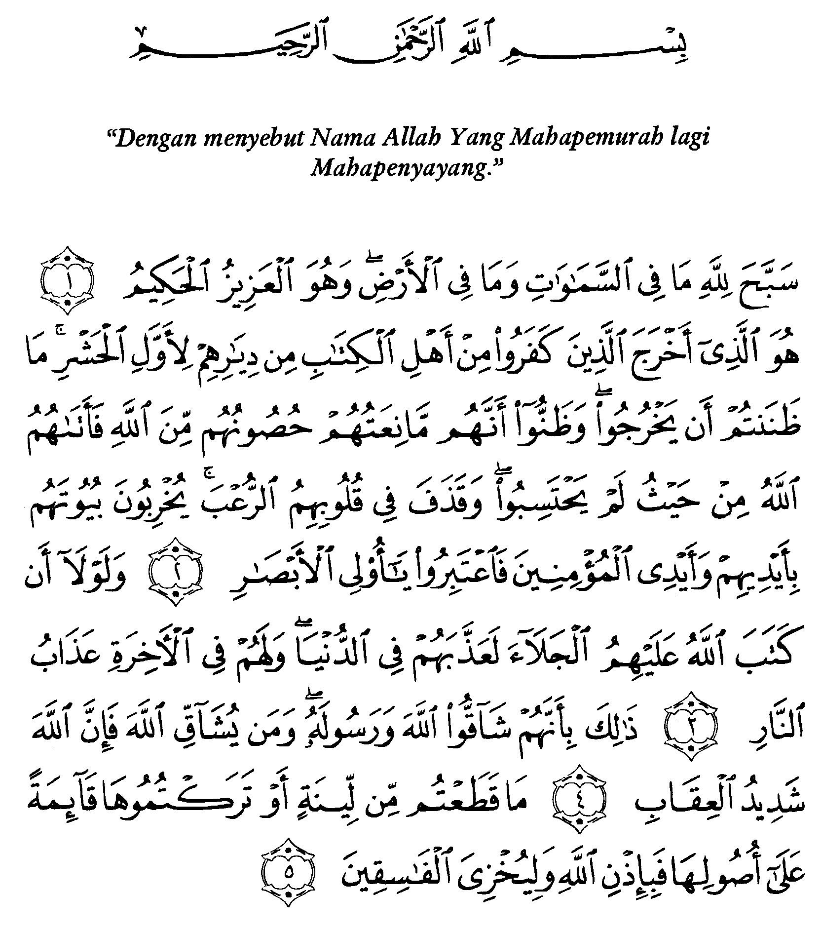 Hadits Alqur Anmulia Laman 109