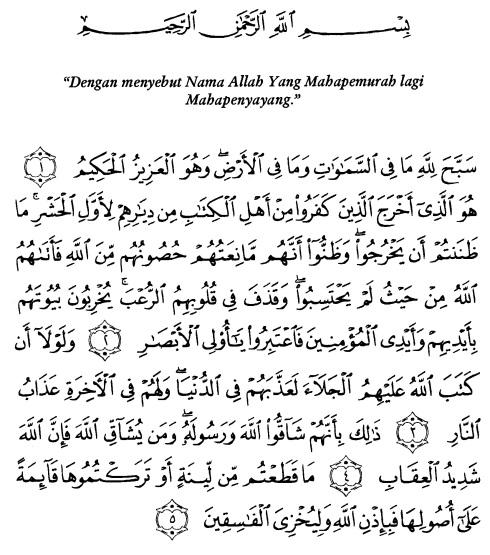 tulisan arab alquran surat al hasyr ayat 1-5