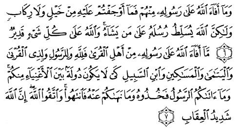 tulisan arab alquran surat al hasyr ayat 6-7