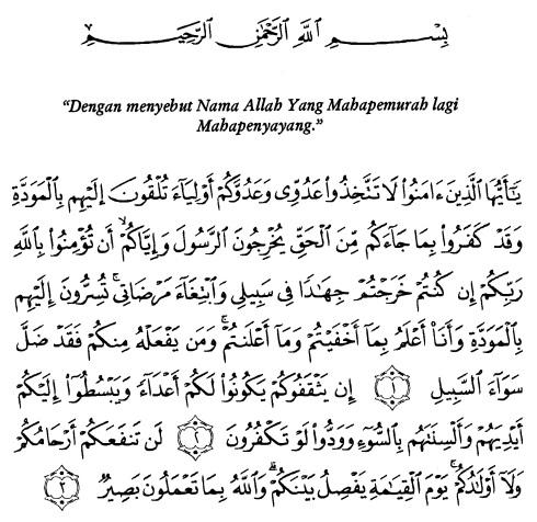 tulisan arab alquran surat al mumtahanah ayat 1-3