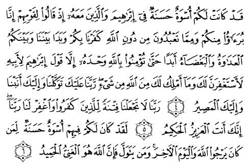 tulisan arab alquran surat al mumtahanah ayat 4-6