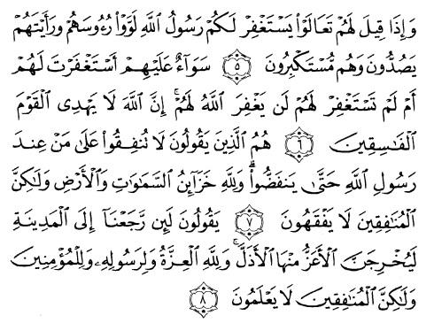 tulisan arab alquran surat al munaafiquun ayat 5-8