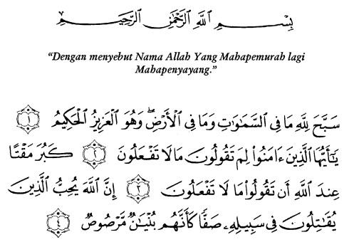 tulisan arab alquran surat ash-shaff ayat 1-4