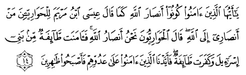 tulisan arab alquran surat ash-shaff ayat 14