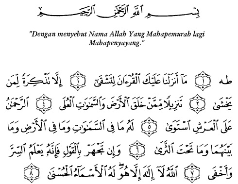 tulisan arab alquran surat thaaHaa ayat 1-8
