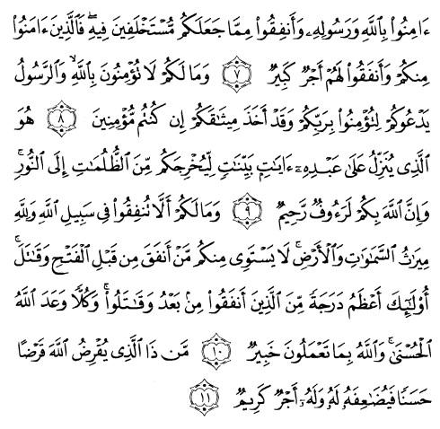 tulisan arab alquran surat al hadid ayat 7-11