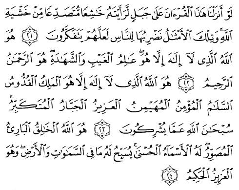 tulisan arab alquran surat al hasyr ayat 21-24