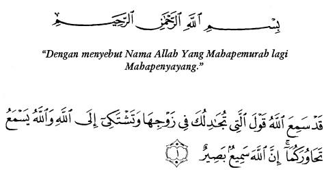 tulisan arab alquran surat al mujaadilah ayat 1