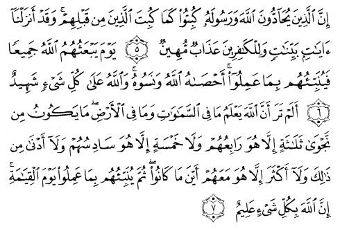 tulisan arab alquran surat al mujaadilah ayat 5-7