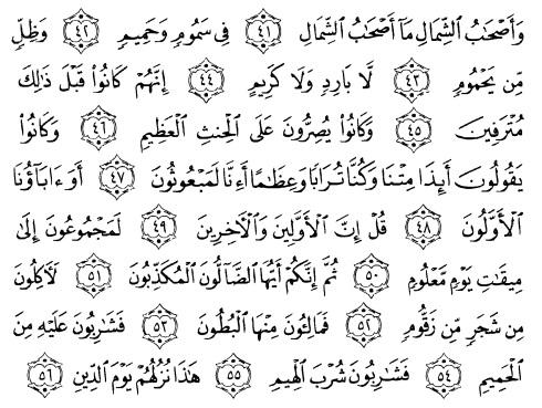 tulisan arab alquran surat al waaqi'ah ayat 41-56