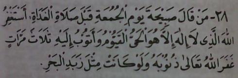 doa setelah selesai shalat sunnah fajar 2