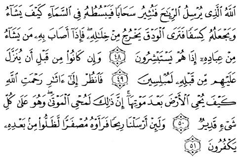 tulisan arab alquran surat ar ruum ayat 48-51