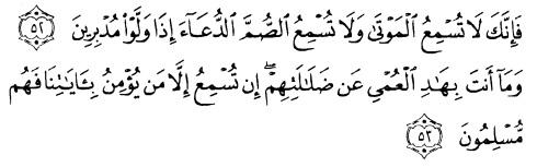 tulisan arab alquran surat ar ruum ayat 52-53