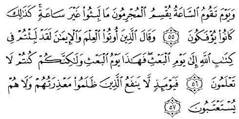 tulisan arab alquran surat ar ruum ayat 55-57