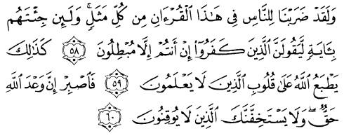 tulisan arab alquran surat ar ruum ayat 58-60