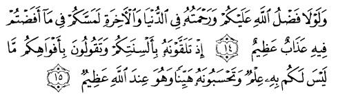 tulisan arab alquran surat an nuur ayat 14-15