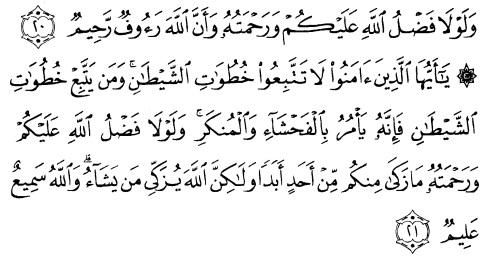 tulisan arab alquran surat an nuur ayat 20-21