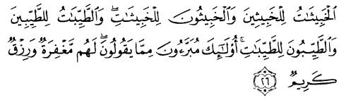 tulisan arab alquran surat an nuur ayat 26