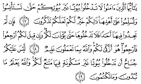 tulisan arab alquran surat an nuur ayat 27-29