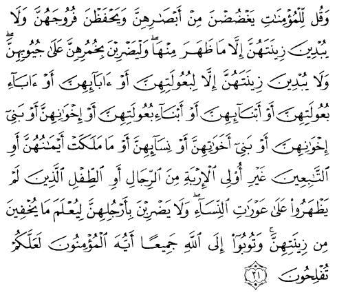 tulisan arab alquran surat an nuur ayat 31