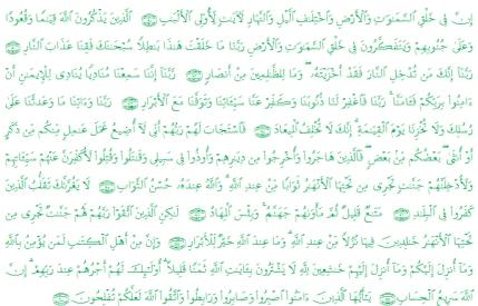 ali imraan ayat 190-200