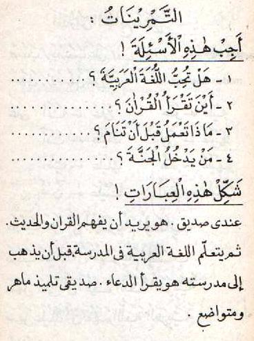 c29 Bahasa Arab Sha'uba (Sulit) SaHula (Mudah)