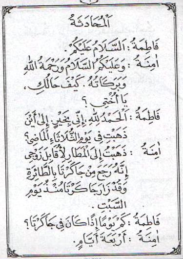 f1 Percakapan Ringan Bahasa Arab 6