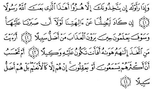 tulisan arab alquran surat al furqaan ayat 41-44