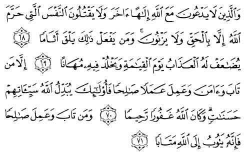 tulisan arab alquran surat al furqaan ayat 68-71