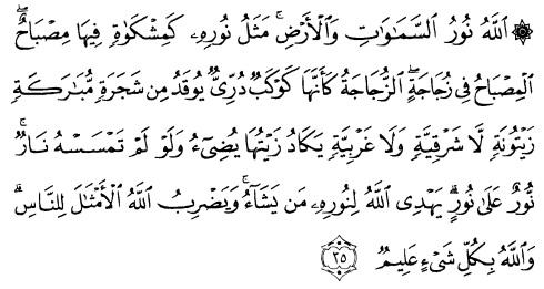 tulisan arab alquran surat an nuur ayat 35