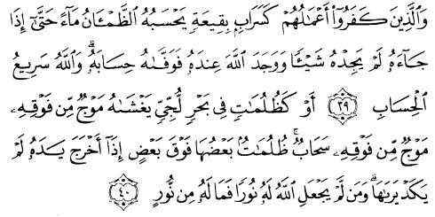 tulisan arab alquran surat an nuur ayat 39-40