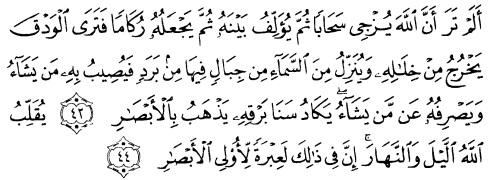 tulisan arab alquran surat an nuur ayat 43-44