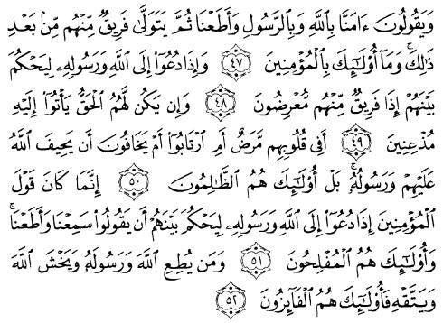 tulisan arab alquran surat an nuur ayat 47-52