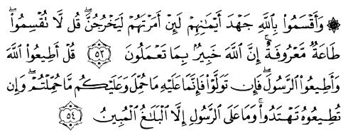 tulisan arab alquran surat an nuur ayat 53-54