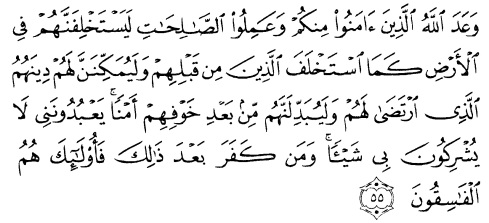 tulisan arab alquran surat an nuur ayat 55