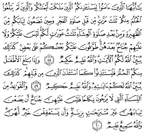 tulisan arab alquran surat an nuur ayat 58-60