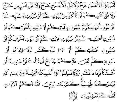 tulisan arab alquran surat an nuur ayat 61