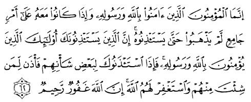 tulisan arab alquran surat an nuur ayat 62