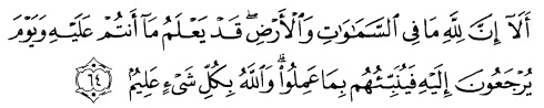 tulisan arab alquran surat an nuur ayat 64